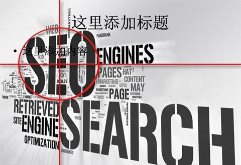 网站优化推广SEO技巧实战总结