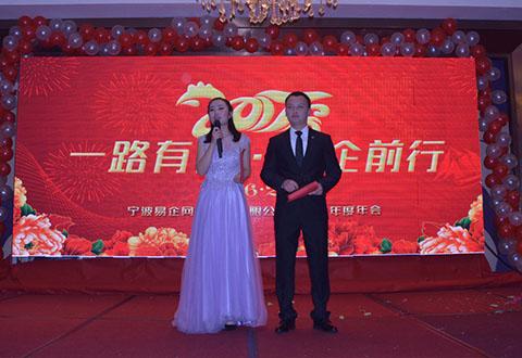 易企网2017年度颁奖盛典暨新春联欢会圆满结束!