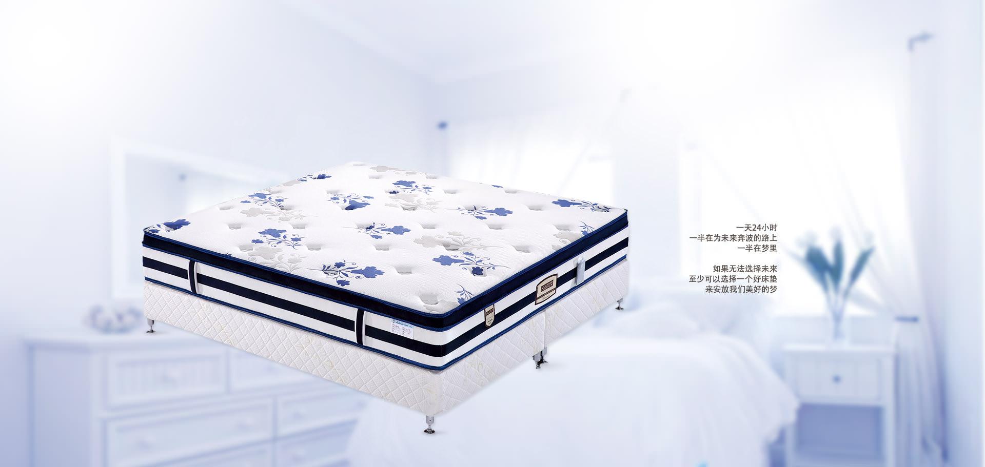 雅兰帝斯床垫
