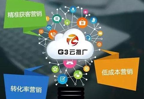 【宁波易企网】论媒体资源的强势整合,我只服G3云推广!